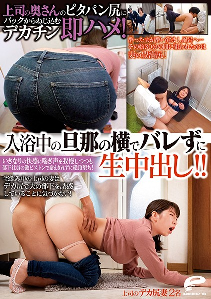 Big Penis Immediately Saddle Screwed From The Back To The Pita Pan Butt Of The Boss'S Wife! While Enduring The Pant Voice With Sudden Pleasure, I Could Not Endure It With The Intense Piston Of My Subordinate Employees And Fell Climax! Next To My Husband Who Is Taking A Bath, Vaginal Cum Shot Without Getting Caught! !!