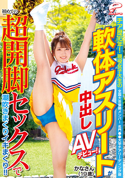 National Tournament Winners Prestigious ●● University Cheerleading Club Kana (19 Years Old) 16 Years Of Experience As A Cheerleader! A Soft-Bodied Athlete Of An Active Female College Student Makes Her Av Debut! Squirting And Squirting With The First Super Open Leg Sex! !!