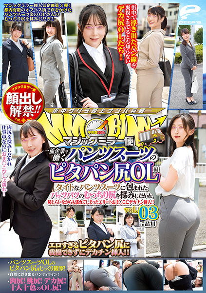 The Ban On Appearance Has Been Lifted! !! Magic Mirror Flight Pitapan Butt Ol Edition Of Pants Suit Working At A First-Class Company Vol.03 A Big Penis Inserted Into An Elite Oma ○ Who Was Embarrassed While Rubbing The Plump Butt Wrapped In A Tight Pants Suit! !! In Shinagawa