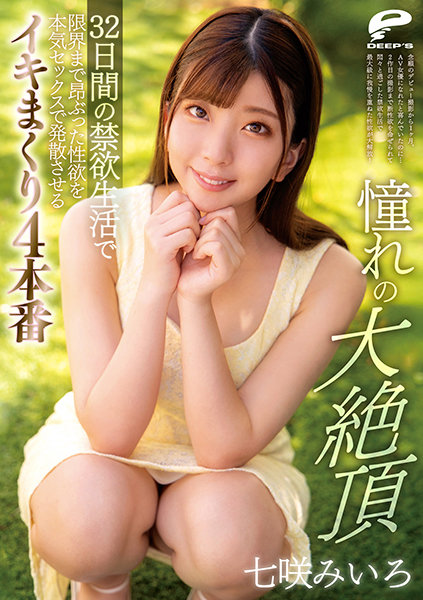 Longing For A Big Cum Miiro Nanasaki 4 Productions That Radiate Sexual Desire To The Limit With Serious Sex In Abstinence Life For 32 Days