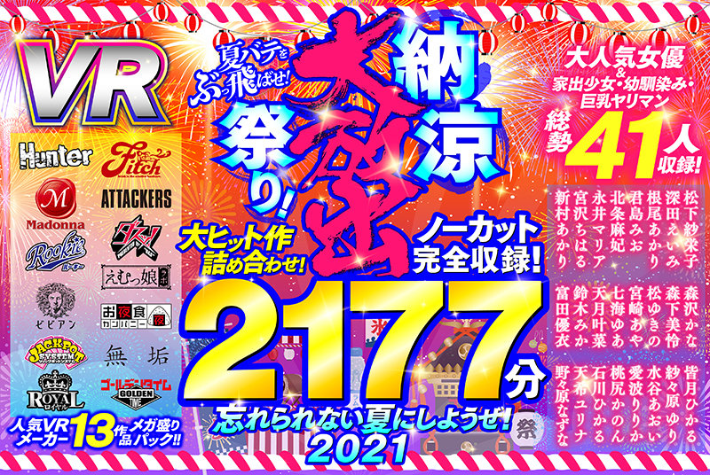 [Vr Midyear Gift Set] Assorted Blockbuster Works! Uncut 2177 Minutes Complete Recording! Blow Off The Summer Heat! Summer Festival! Let'S Have An Unforgettable Summer! 2021