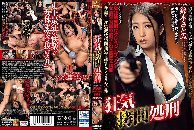 Madness Torture Execution Episode 04: Madness Pleasure Pickled Crazy Pushy Female Investigator Humiliation Nasty Awakening Ascension Torture Suzuki Satomi