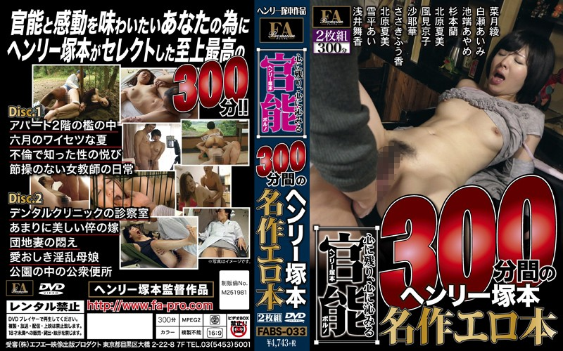 Henry Tsukamoto Sensual Porn That Lingers In The Heart In The Heart Henry Tsukamoto Masterpiece Erotic Book Of 300 Minutes