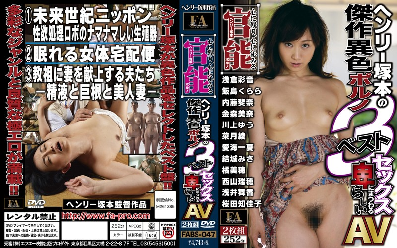 Henry Tsukamoto'S Masterpiece Unique Porn Best 3 Sex Related Av