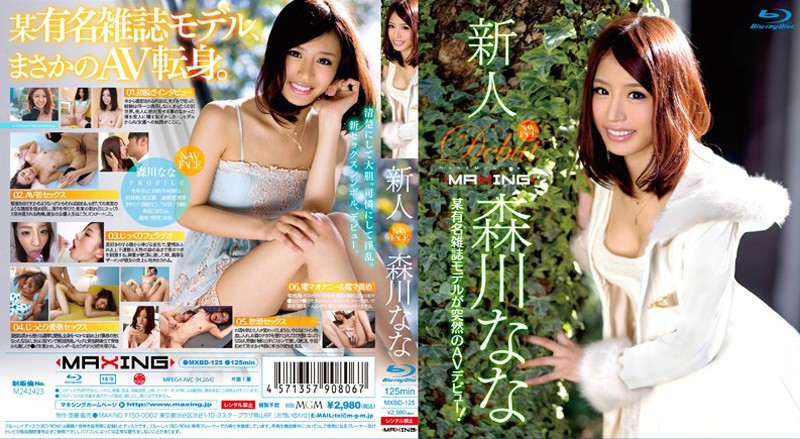 Rookie Nana Morikawa