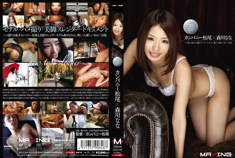 Company Matsuo X Nana Morikawa