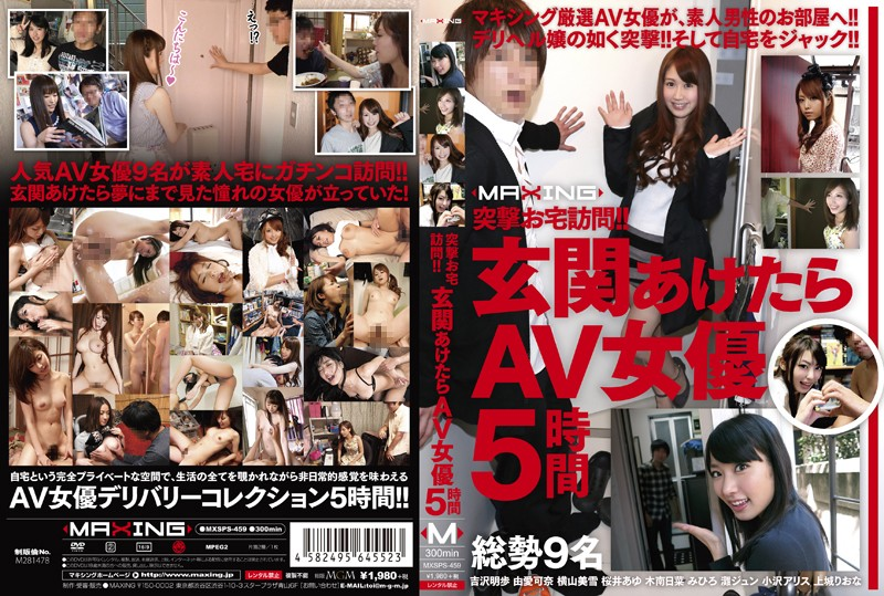 Assault Home Visit! ! Av Actress 5 Hours After Opening The Entrance