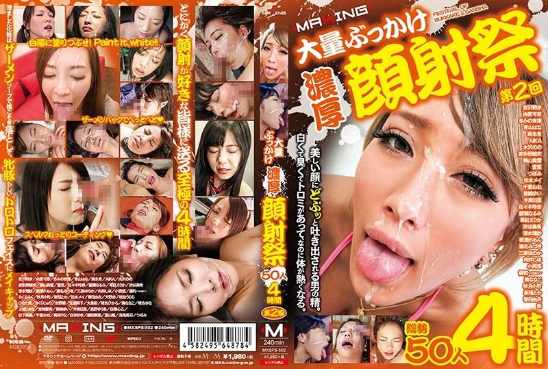Mass Bukkake Rich Facial Cum Festival 2Nd