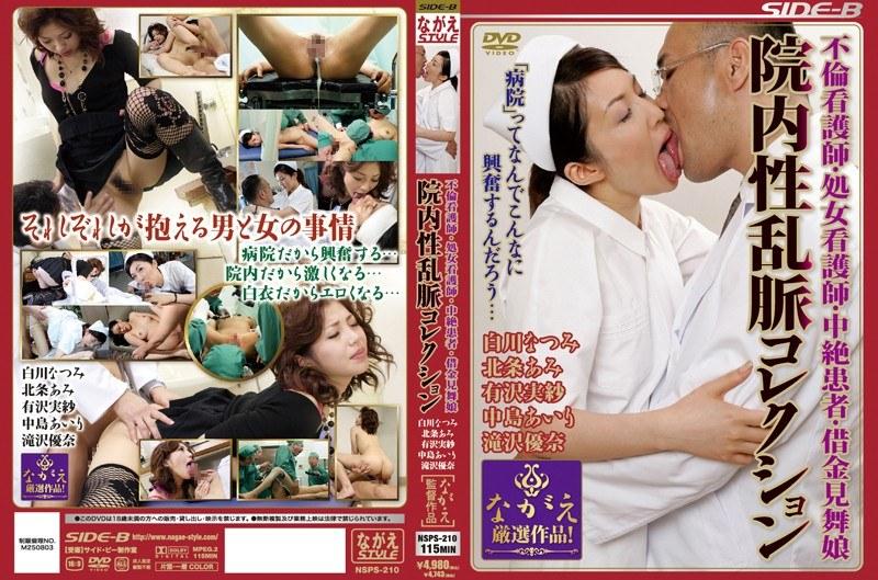 Affair Nurse, Virgin Nurse, Abortion Patient, Debt Mimai Daughter In-Hospital Rhythm Pulse Collection