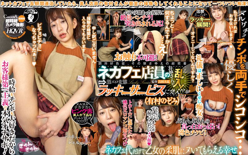 [Vr] Necafe Clerk'S Older Sister Intrudes ⇒ Rushes Into A Super Erotic Metamorphosis Lucky Service! ?? Nozomi Arimura