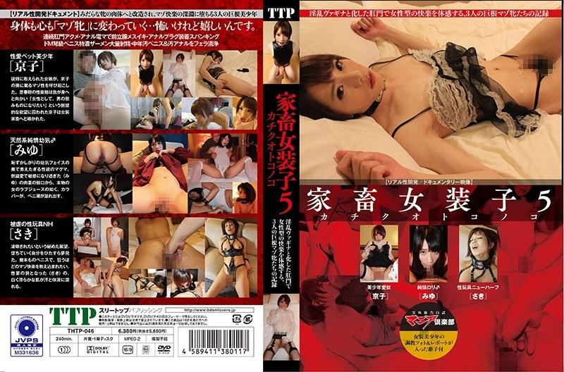 Livestock Crossdresser Kachikuotokonoko 5