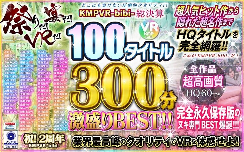 [Vr] Festival! It'S A Feast! Vr! Kmpvr-Bibi-100 Titles, 300 Titles, 300 Minutes! !!