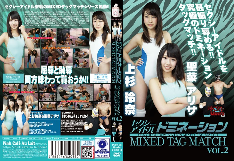 Sexy Idol Domination Mixed Tag Match Vol.2
