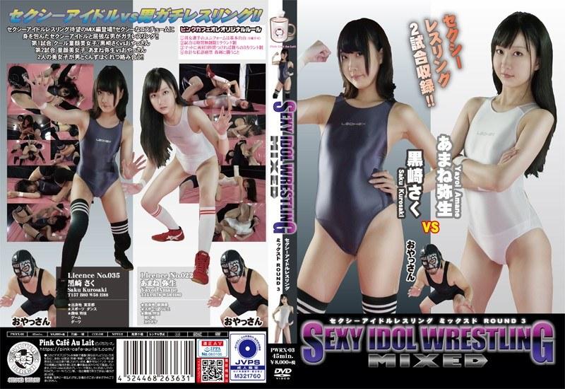 Sexy Idol Wrestling Mixed Round 3