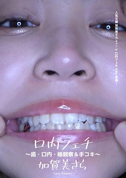 Oral Fetish-Tooth / Mouth / Saliva Observation & Handjob-Kagami Sara