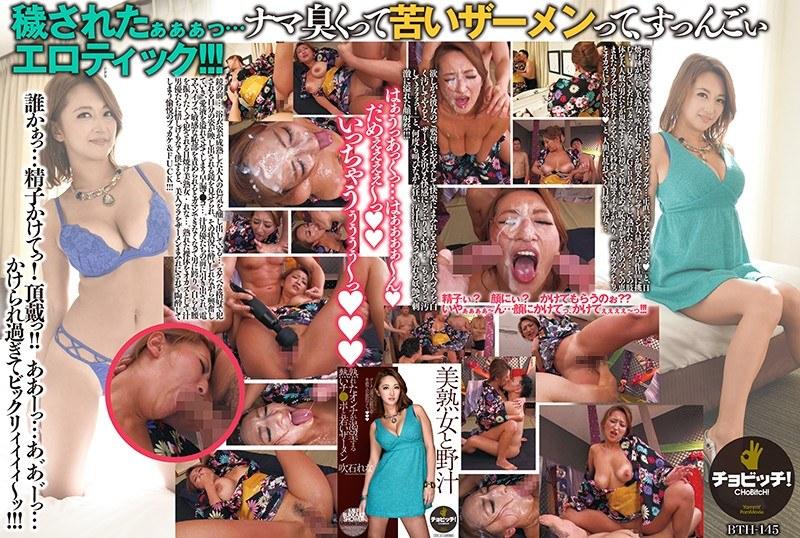Beautiful Mature Woman And Wild Juice Rena Fukiishi
