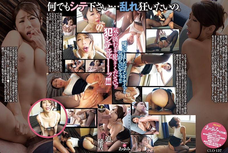 Intimidation, Secretary. Target Ayumi Shinoda Ayumi