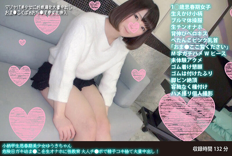 Petite Student Adolescent Beautiful Girl Yuuki-Chan Dangerous Day Kid Child ● Sex Education To Raw Onaho Adult Ji ● Sperm Job Thrown Away In A Large Amount Cum Shot!