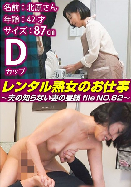 Rental Mature Woman'S Work-The Face Behind My Wife Who My Husband Does Not Know File No.62-