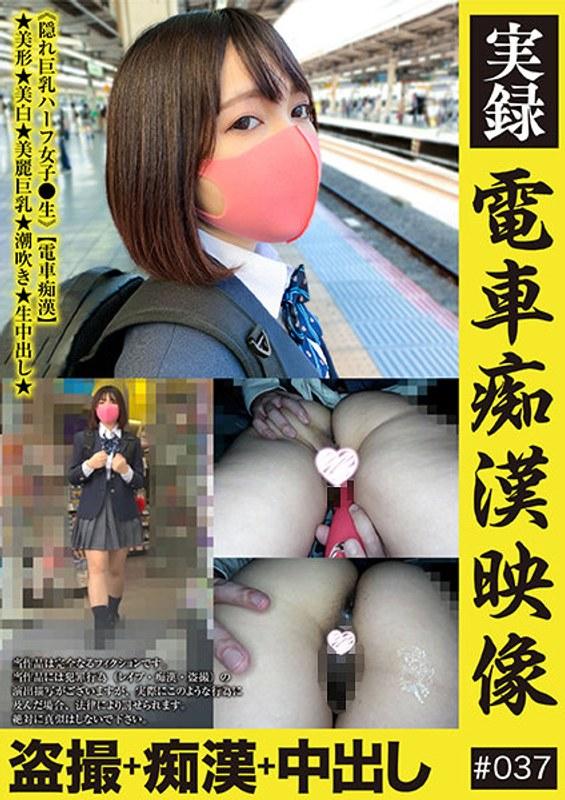 Memoir Train Slut ● Video # 037