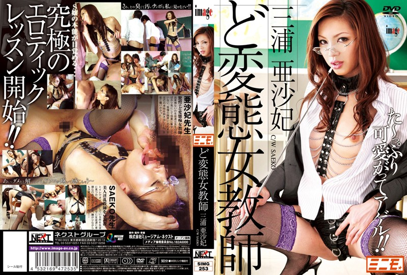 Hentai Female Teacher Asa Miura C / W Saeko