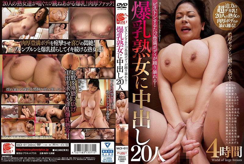 The Plump Body Dances And Rampages Every Time You Piston! 20 People Cum Inside A Mature Woman