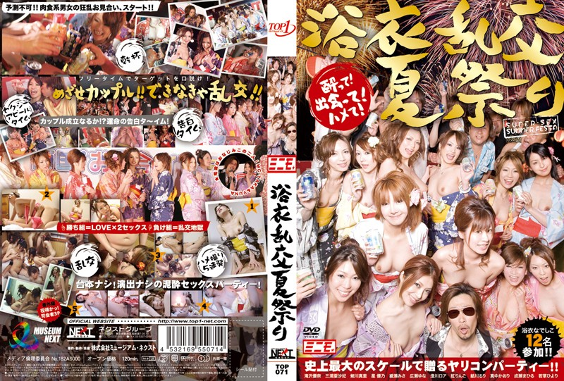 Yukata Orgy Summer Festival