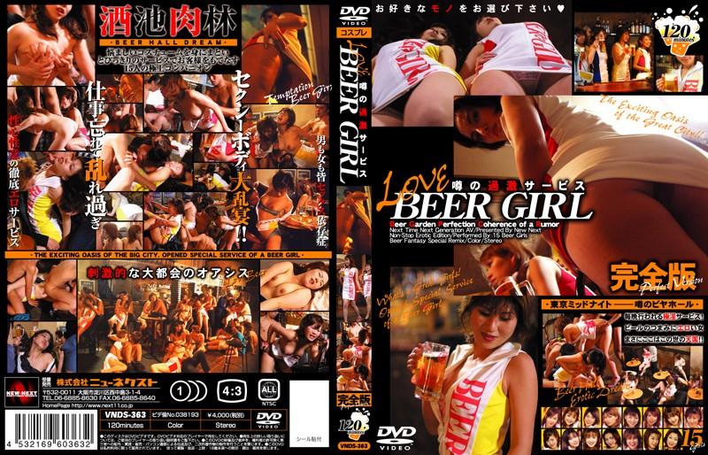 Love Beer Girl Full Version