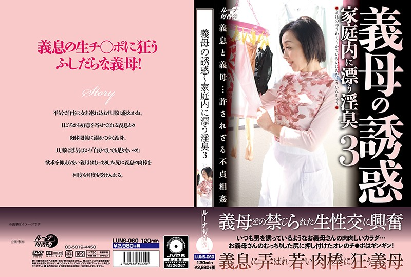 Temptation Of Mother-In-Law-Smell Floating In The Home 3
