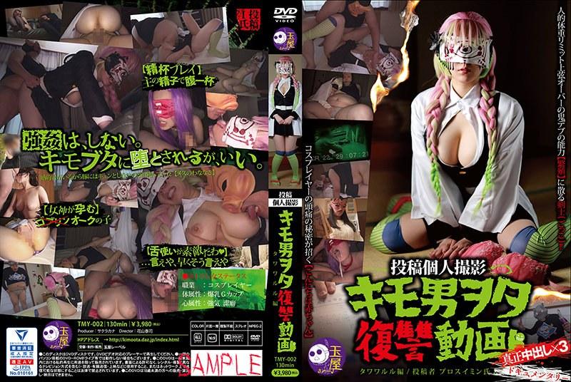 Kimo Man Otaku Revenge Video Tawawaruru