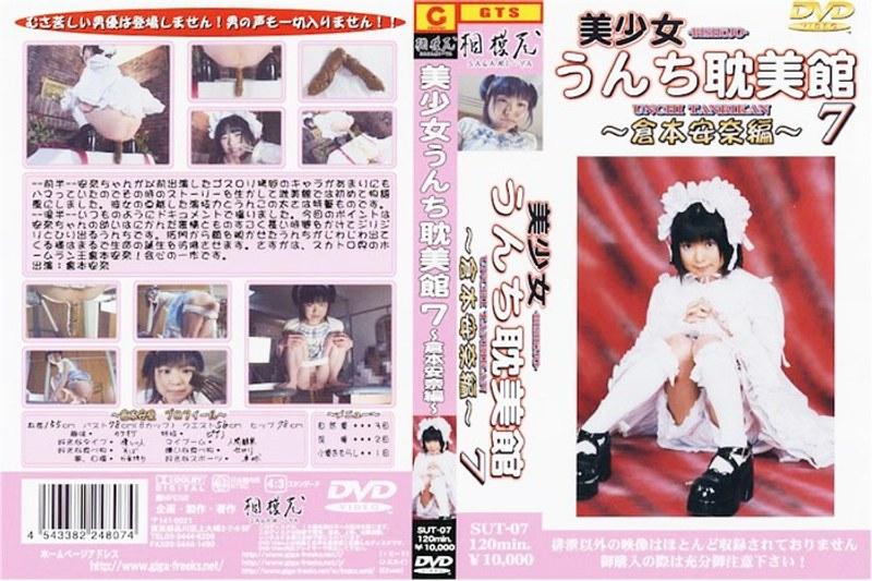 Bishoujo Unchi Amamikan 7 -Anna Kuramoto-
