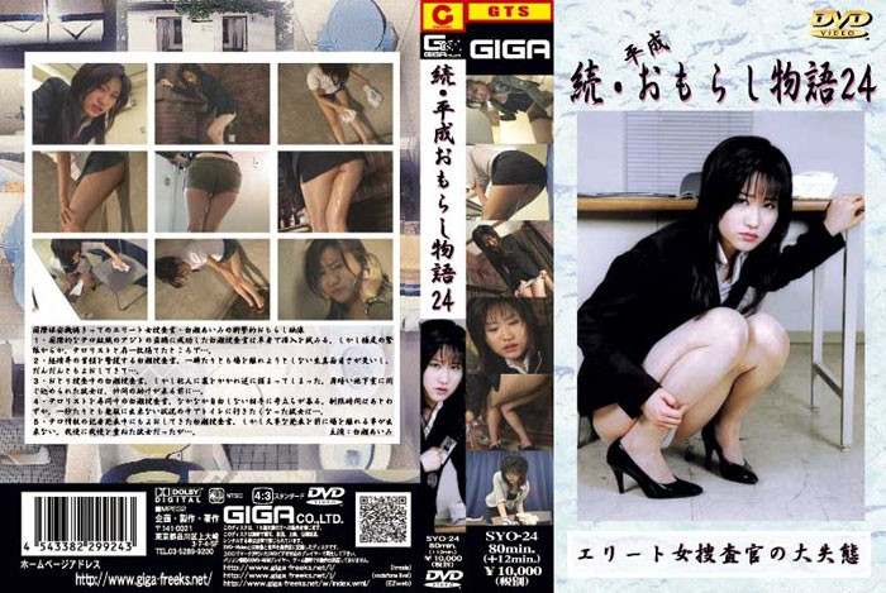 Continued ・ Heisei Wetting Story 24 Shirase Aimi