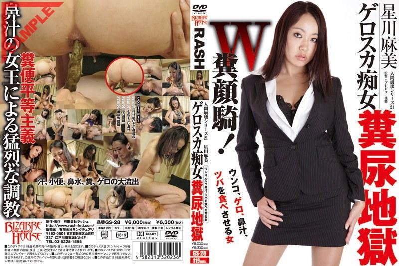 Human Collapse Series 21 Gerosuka Slut Manure Hell Asami Hoshikawa