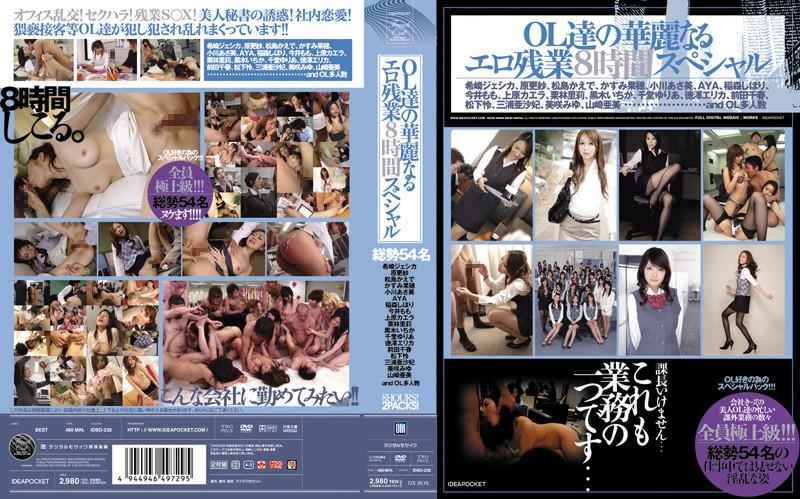 Ol'S Splendid Erotic Overtime 8 Hour Special