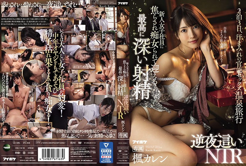 The Deepest Ejaculation That A New Female Employee Is Impatient And Greeted By A Slut Reverse Night ● I Ntr Kaede Karen