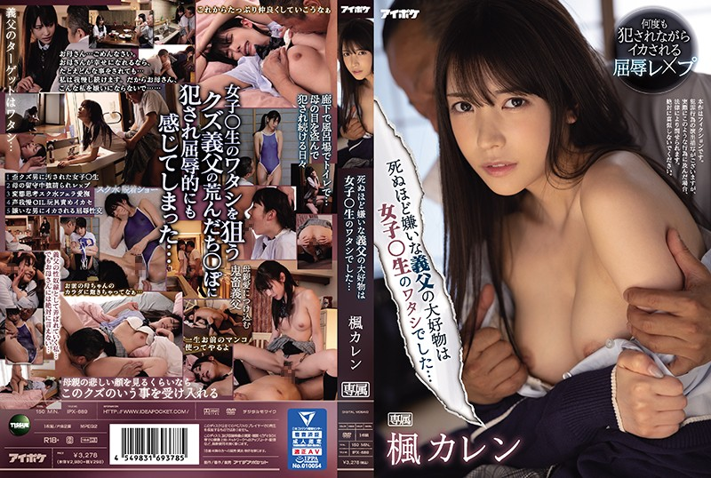My Father-In-Law'S Favorite Food That I Hate To Die Was A Girl ○ Raw Me ... Kaede Karen