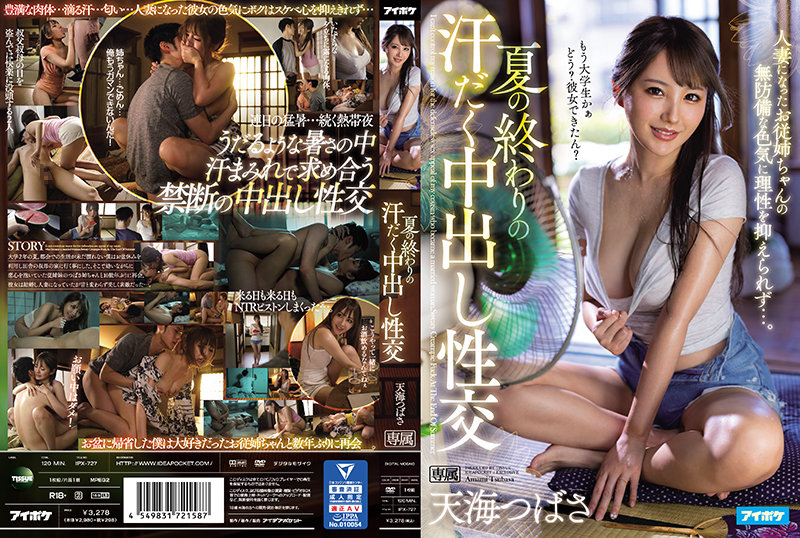 Sweaty Creampie Sexual Intercourse At The End Of Summer I Can'T Suppress Reason For The Unprotected Sex Appeal Of My Cousin Who Became A Married Woman ... Amami Tsubasa