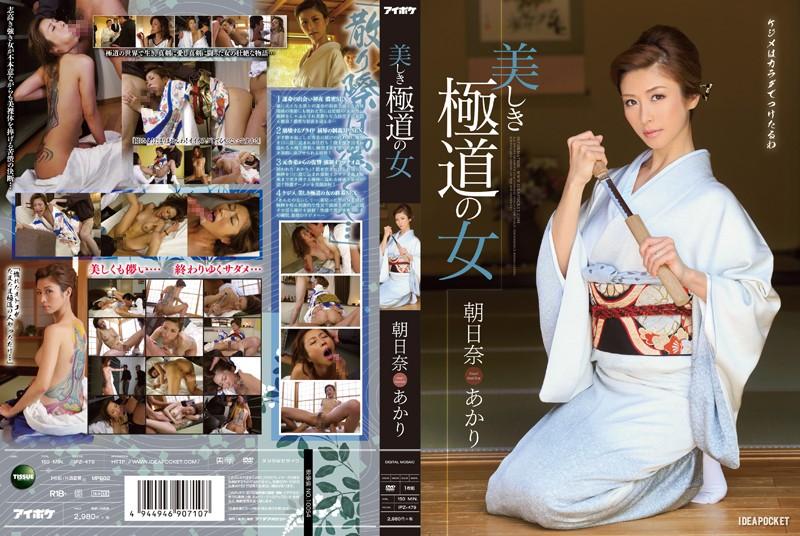 Beautiful Asahi Akari Asahina