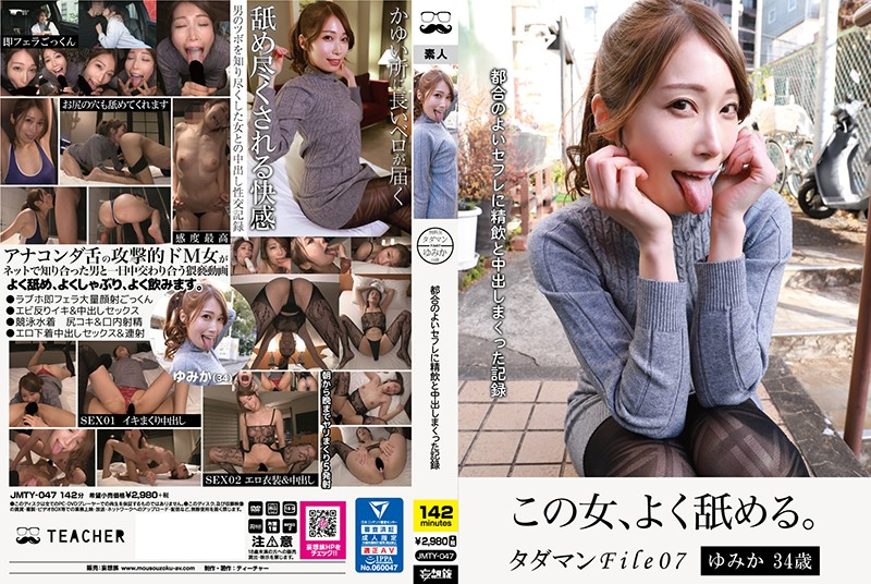 Tadaman File07 Yumika 34 Years Old A Record Of Swallowing And Vaginal Cum Shot In A Convenient Saffle