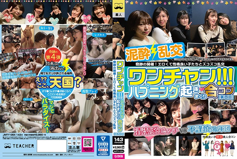 One Chance! !! !! Happening Wake Up Joint Party [4Th] A Miracle Is Held! Zukozuko Orgy With Erotic And Good-Natured Children
