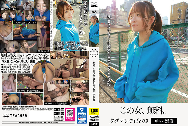 Tadaman File09 Yui 25 Years Old A Record Of Swallowing And Vaginal Cum Shot In A Convenient Saffle