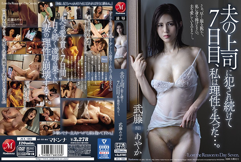 On The 7Th Day After Being Violated By My Husband'S Boss, I Lost My Reason ... Ayaka Muto