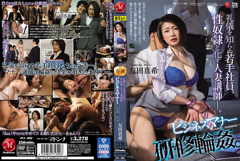A Young Employee Who Does Not Know Etiquette, A Married Woman Instructor Who Turns Into A Sex Slave. Business Etiquette Training Wheel ●. Maki Tomoda