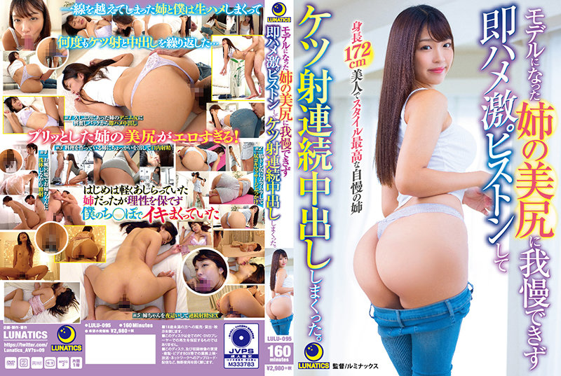 I Couldn'T Stand The Beautiful Ass Of My Sister Who Became A Model And Immediately Made A Violent Piston And Made Vaginal Cum Shot Continuously. Kinoshita Himari