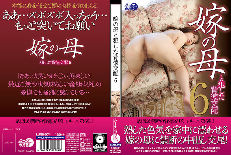 Immoral Copulation Committed With The Mother-In-Law 6