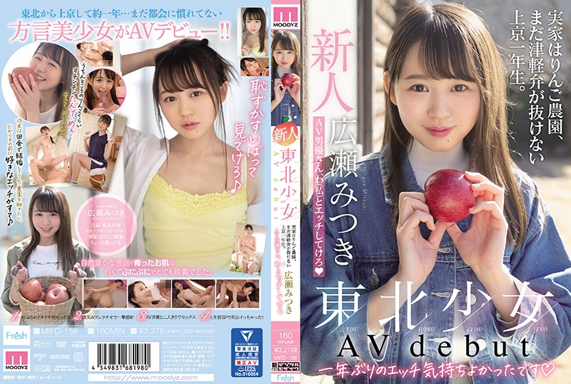 Rookie Tohoku Girl Av Debut My Parents' House Is An Apple Farm, And I'M A First-Year Student In Tokyo Who Still Can'T Get Rid Of The Tsugaru Dialect. Av Actor, Etch With Me (Me) Mitsuki Hirose