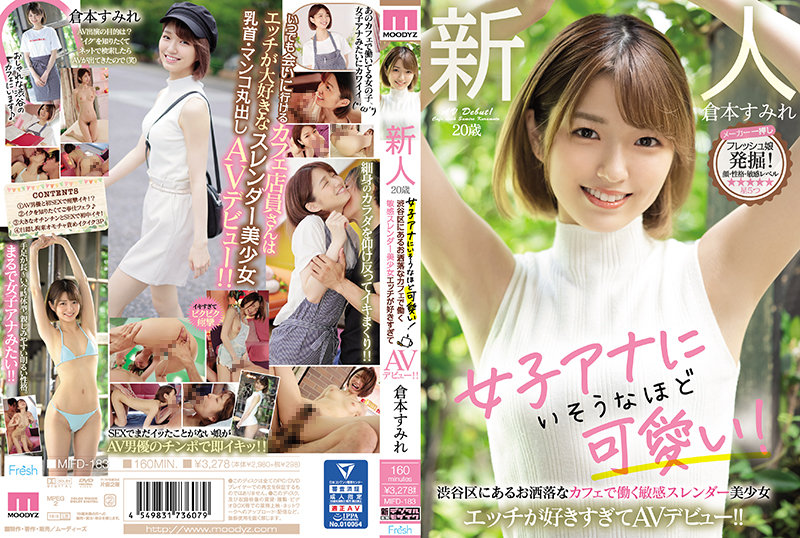 Rookie 20 Years Old Cute Enough To Be In A Female Anna! Sensitive Slender Beautiful Girl Who Works In A Fashionable Cafe In Shibuya Ward I Like Sex Too Much And Make An Av Debut! !! Sumire Kuramoto