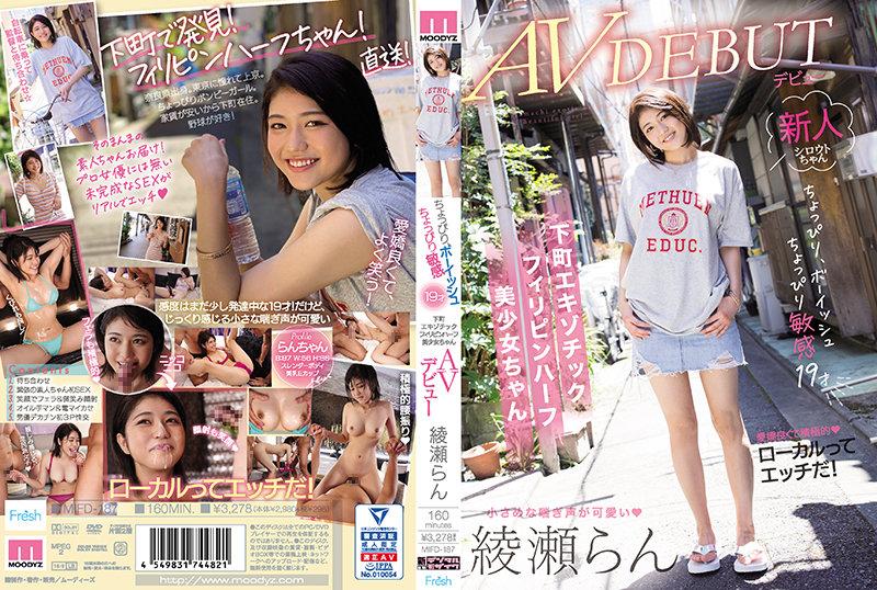 A Little Boyish A Little Sensitive 19 Years Old Shitamachi Exotic Filipino Half Beautiful Girl Av Debut Ran Ayase