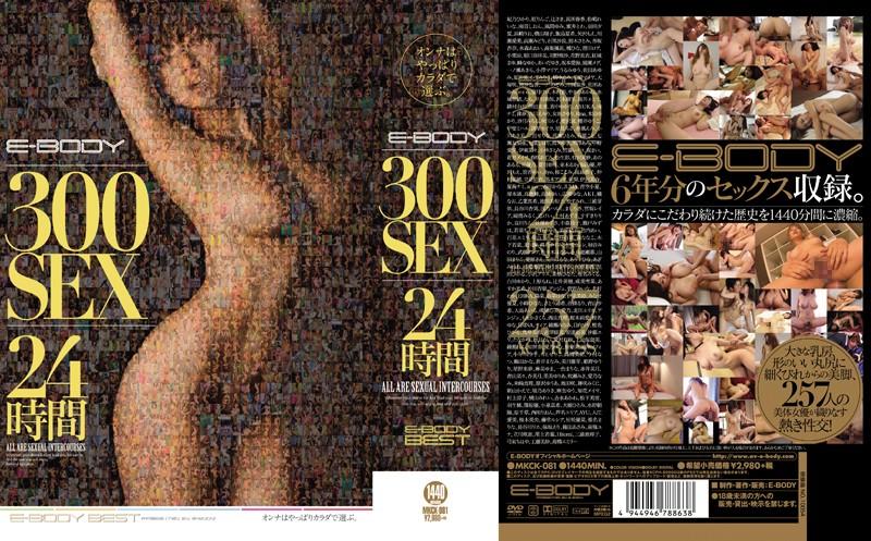 E-Body 300Sex 24 Hours