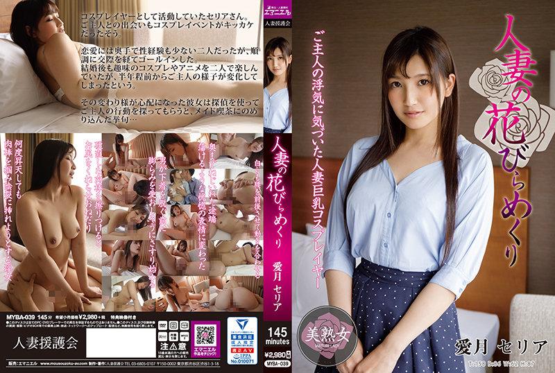 Married Woman Petal Turning Aizuki Celia